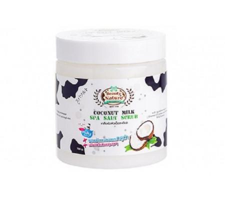 """Beauty Nature Salt Scrub Coconut Milk соляной скраб для тела """"Кокосовое молоко"""""""
