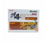 Пластырь с ядом скорпиона Xieyidu (4 шт)