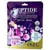 Ekel Peptide Ultra Hydrating Essence Mask тканевая маска с пептидами