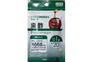 DAISO BLACK VINEGAR 4668 mg пищевая добавка «ЧЕРНЫЙ УКСУС»  (20 дней)