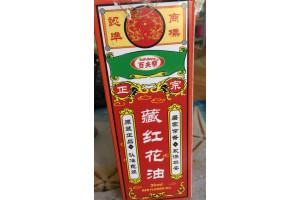 Red Flower Oil масло каменное (разогревающее, болеутоляющее)