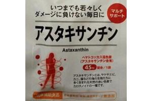 Daiso Astaxanthin Астаксантин (15 дней)
