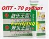 ОПТ: Чудо мазь от кожных заболеваний Fu Le Wang Shuang Ji (100 шт*15гр)