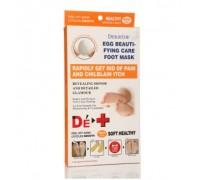 Dekrei Egg Beauti-Fying Care Foot Mask гелевые SPA-носочки