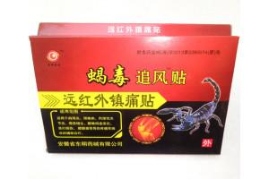 """Обезболивающие, противовоспалительные пластыри """"Яд скорпиона"""", 8 шт"""