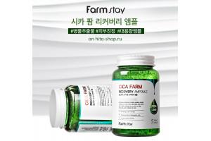 FarmStay Cica Farm Recovery Ampoule ампульная сыворотка с центеллой