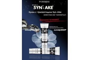 Purebess Multi-4 Syn-Ake Cream Антивозрастной крем с ботокс-эффектом