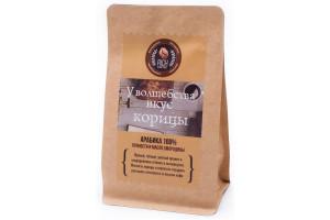 """Молотый кофе """"У волшебства вкус корицы"""" (100% арабика, пряности и масло смородины)"""