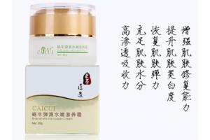 Caicui Snail Shells Slip Supple Cream крем с фильтратом улитки