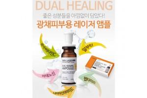 Ramosu Skin Laser Dual Healing Ampoule сыворотка с витамином С и пептидами
