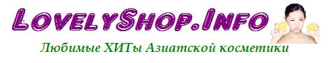 Косметика из Азии LoveyShop.Info